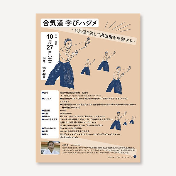 楽しいデザイン,面白いデザイン,ユニークなデザイン,フライヤーデザイン,内田樹,