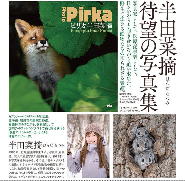 A&F・ヒ_リカ・注文書・発売前-1.jpg