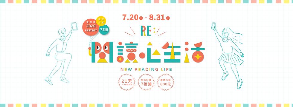 RE閱讀心生活_工作區域 1 複本 6.png