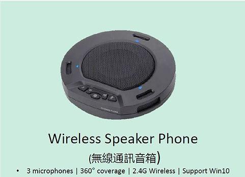 Speaker Phone.JPG