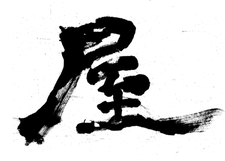 「黒字」<屋>黒抜き.png