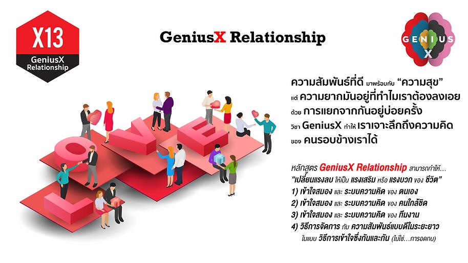X13 GeniusX Relationship.png