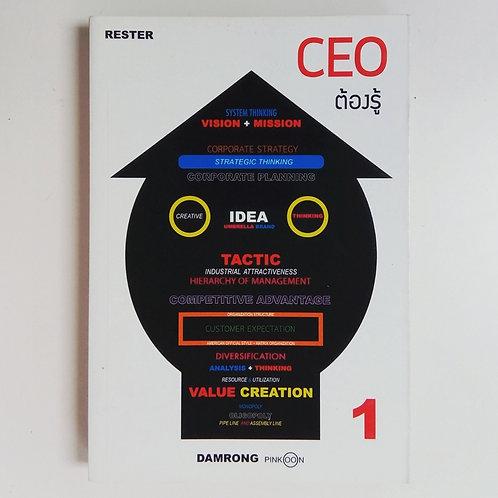 CEO + ต้องรู้