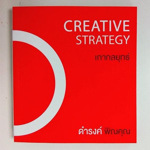 เกากลยุทธ์ Creative Strategy