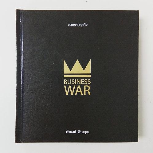 สงครามธุรกิจ Business War Room
