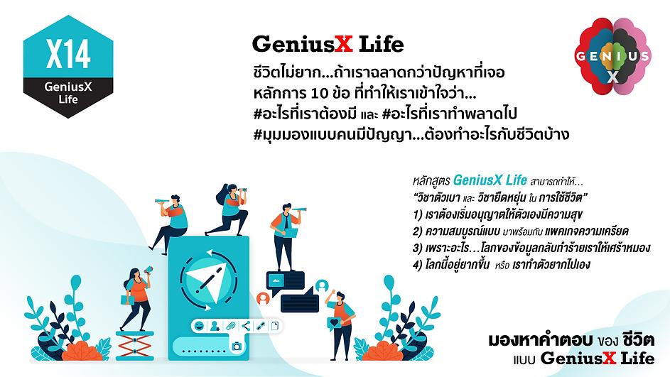 X14 GeniusX Life.png