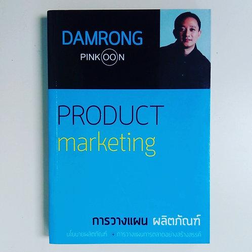 สินค้าการตลาด Product Marketing