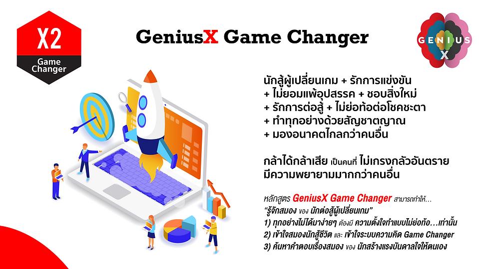 X2 GeniusX GameChanger.png