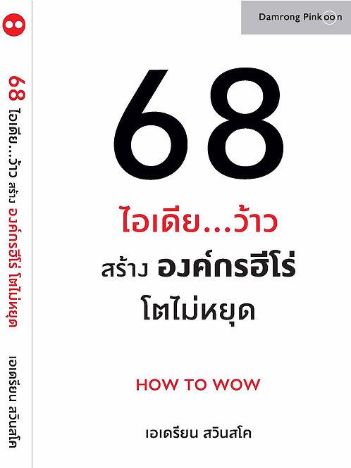 68 ไอเดีย...ว้าว สร้าง องค์กรฮีโร่ โตไม่หยุด