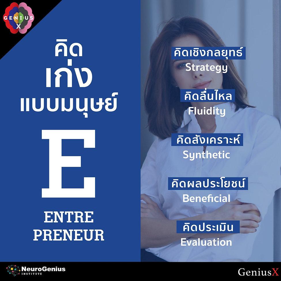 1 GeniusX Entrepreneur.jpg
