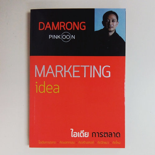 Marketing Idea ไอเดียการตลาด