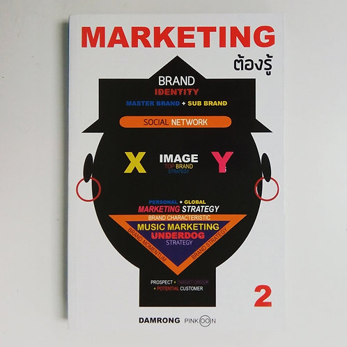 Marketing ต้องรู้