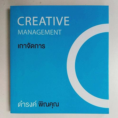 เกาจัดการ Creative Management
