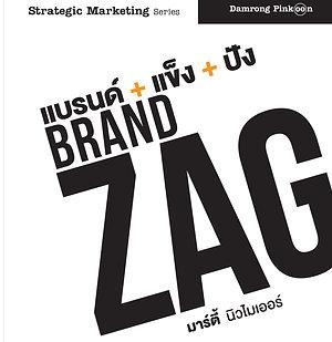 Brand Zag แบรนด์+แข็ง+ปัง