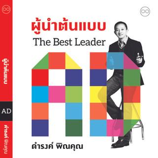 The Beat Leader_ปกอ่อน.jpg