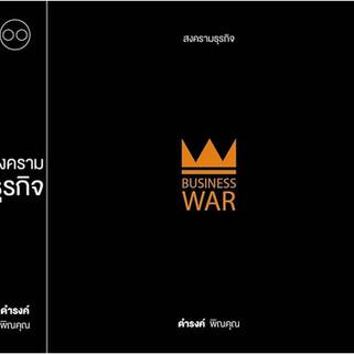 cover war room.jpg