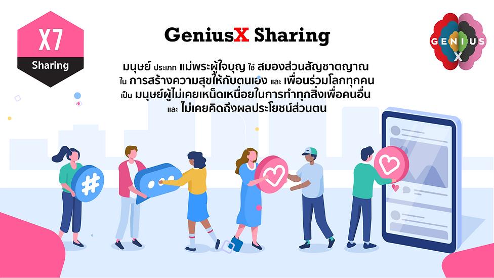 X7 GeniusX Sharing.png