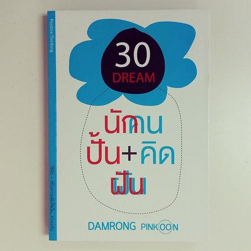 30 คิด...สร้างความฝัน