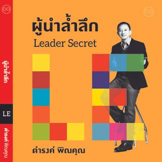 Leader secret_ปกธรรมดา.jpg