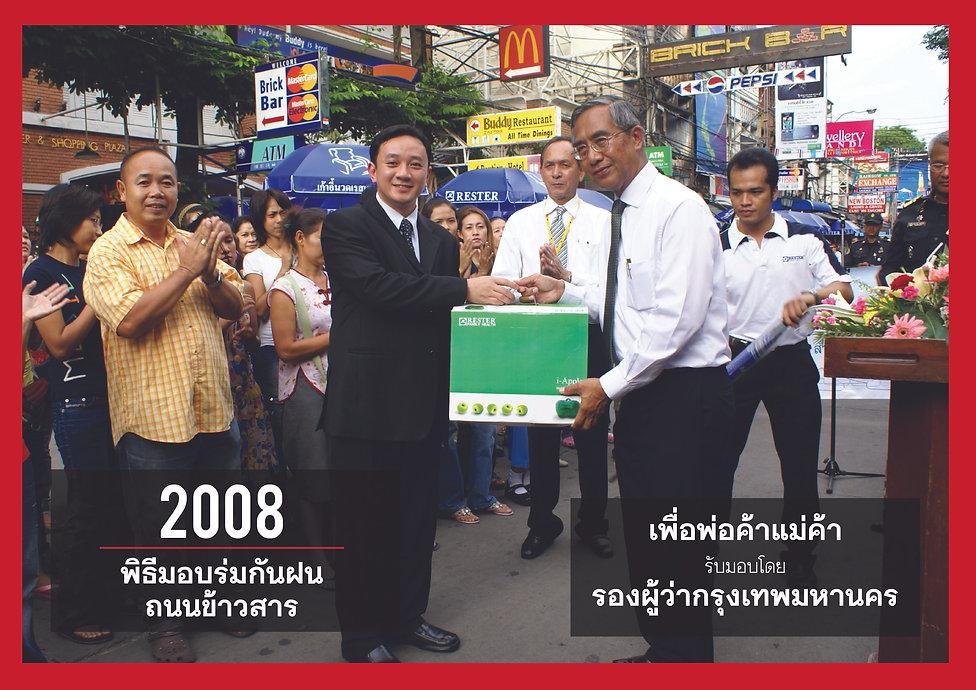 Damrong Story 004.jpg