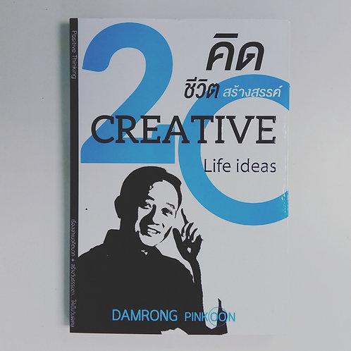 20 คิด...ชีวิตสร้างสรรค์