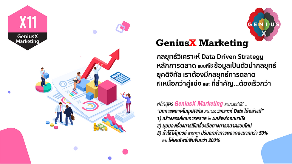 X11 GeniusX Marketing_001.png