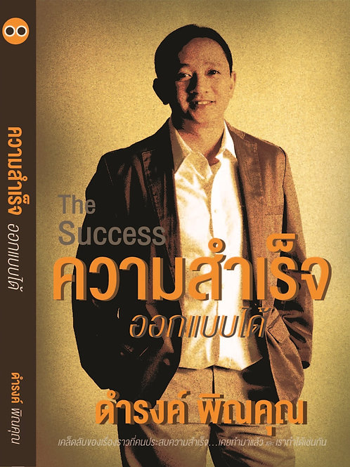 The Success ความสำเร็จออกแบบได้