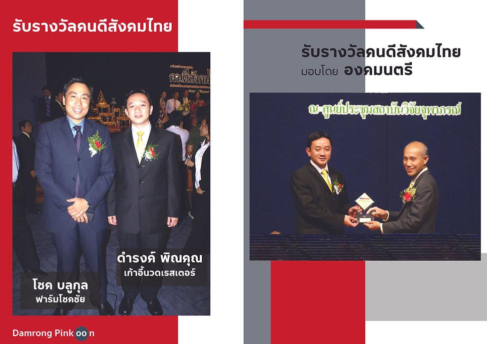 Damrong Story 1998_019.jpg