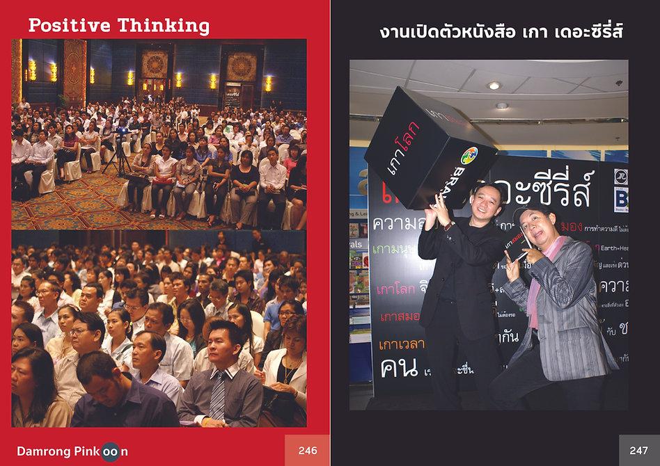 Damrong Story 076.jpg