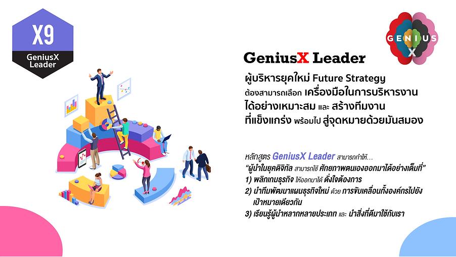 X9 GeniusX Leader_001.png