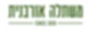 לוגו משתלה אורבנית.png