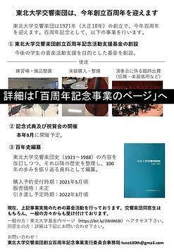 定演配布チラシ改訂版1.4c.jpg