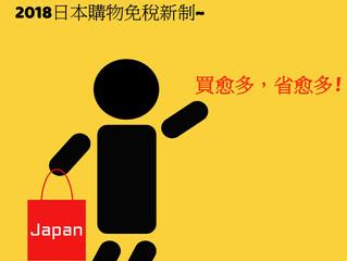 【聰明消費】日本購物免稅2018新制-買愈多省愈多