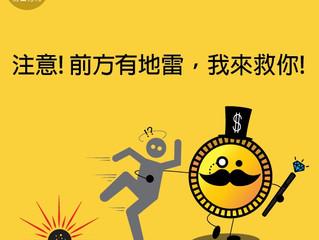 想要變有錢?先把腦袋裡的金錢地雷抓出來!(1)