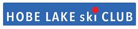 hobelakeskiclub-logo.jpg