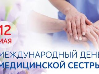 С Международным днем медицинской сестры