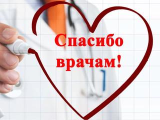 От выздоровевших пациентов поступают слова благодарности в адрес врачей нашего ковидного госпиталя.