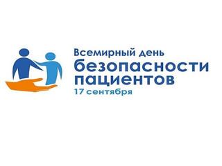 17 сентября  2021 года - Всемирный день безопасности пациентов
