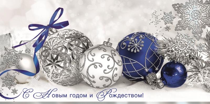 Поздравления днем, открытки клиентам с новым годом и рождеством 2019