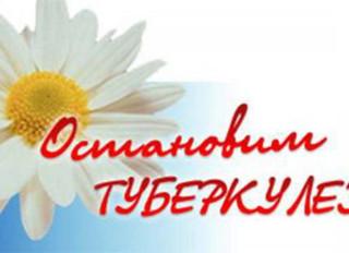 В КГБУЗ «Городская больница №2, г. Рубцовск» продолжается Месячник профилактики  туберкулеза