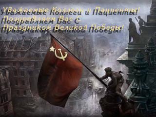 9 мая  - День победы!