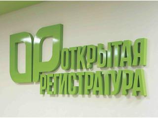 В поликлинике КГБУЗ «Городская больница №2, г. Рубцовск»          заработала Открытая регистратура