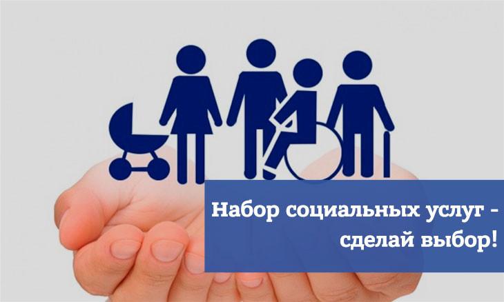 О наборе социальных  услуг