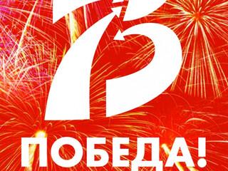 75-лет Победы в Великой Отечественной войне