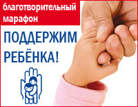 Поддержим ребёнка - 2017
