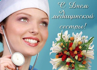 12 мая - Международный День медицинской сестры