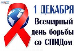 1 декабря – Всемирный день борьбы со СПИДом. Остановим СПИД вместе!