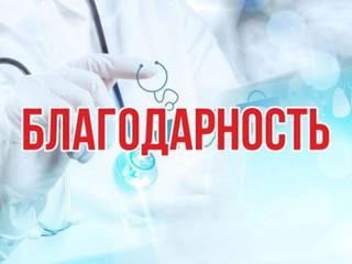 Пациенты Городской больницы №2, благодарят медработников за внимательность и профессионализм