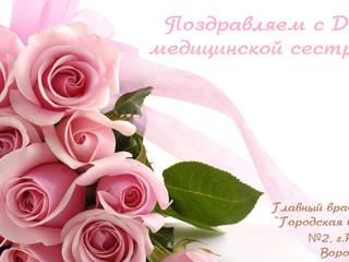12 мая Международный День медицинской сестры