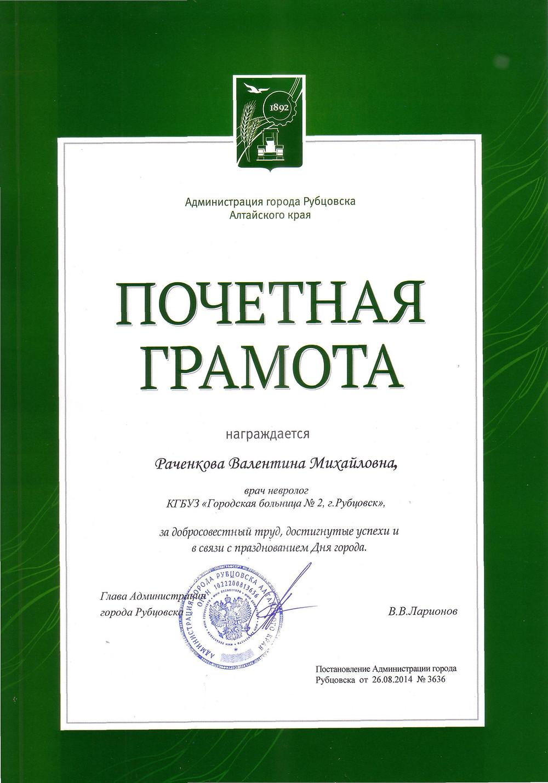 Раченкова ВМ.jpg